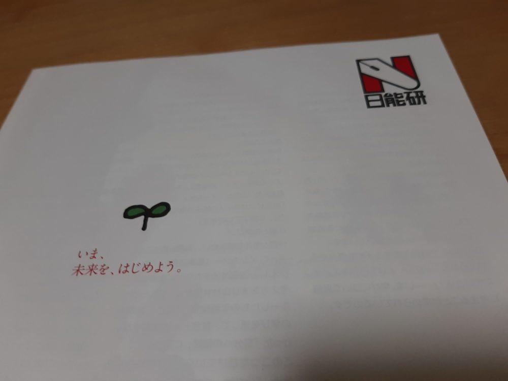 日能研パンフレット