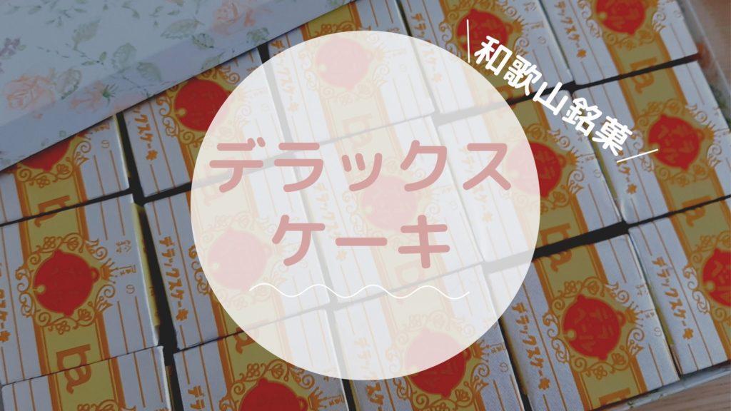 和歌山銘菓デラックスケーキ