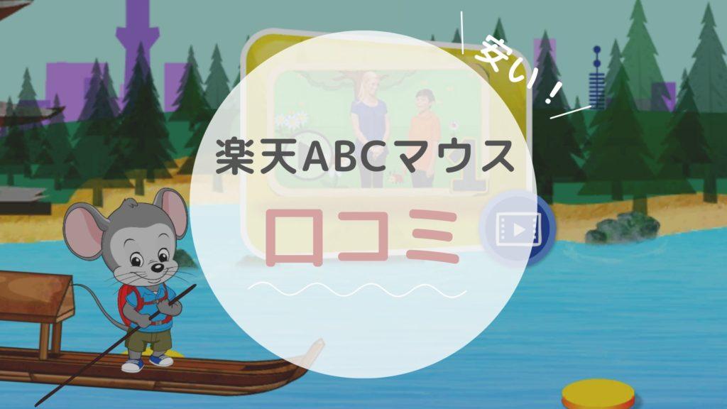 安い楽天ABCマウス口コミ