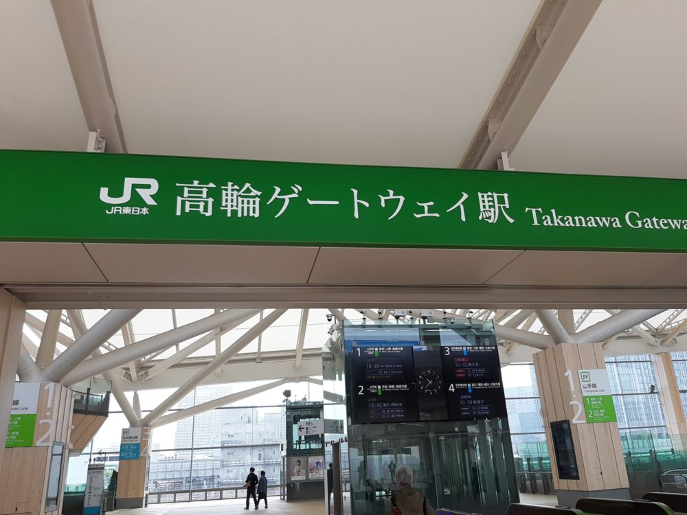 Takanawa Gateway
