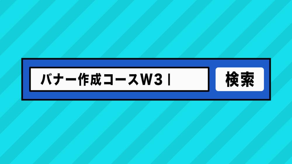 バナー作成コース3週目