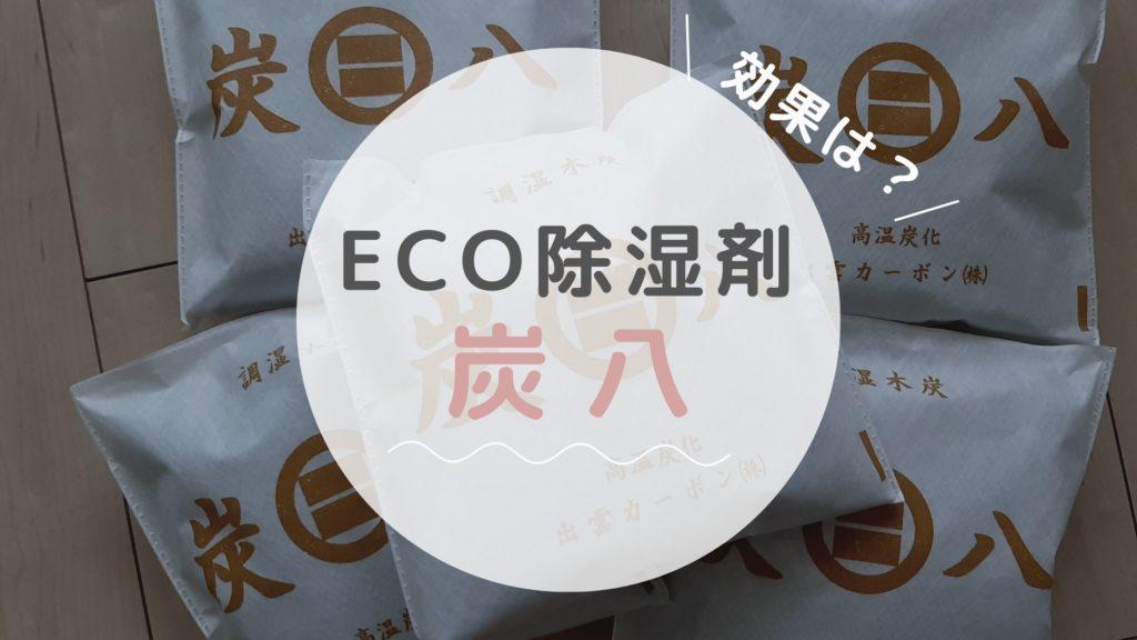 効果は?eco除湿剤炭八