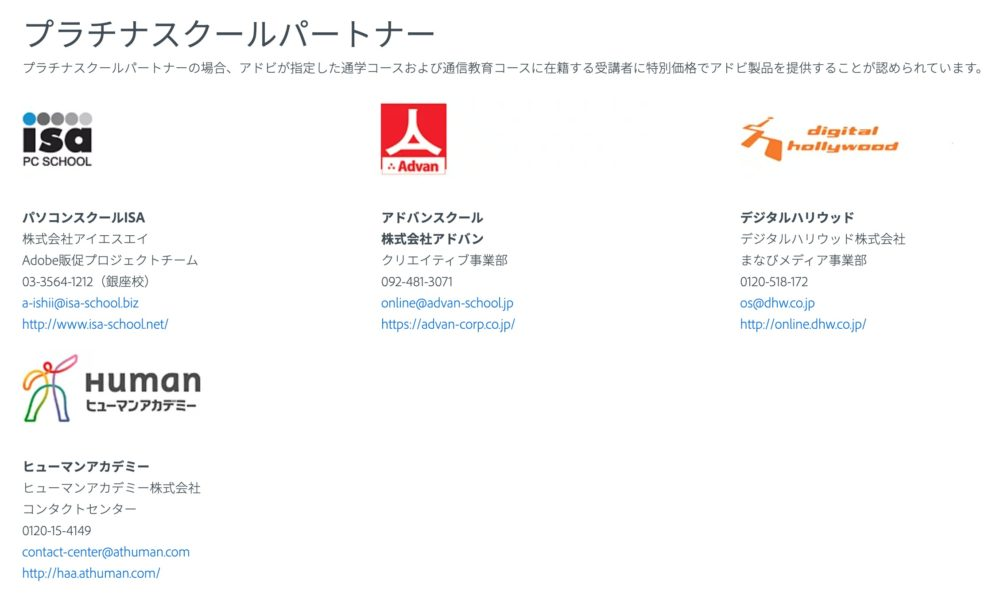 Adobeのプラチナパートナー