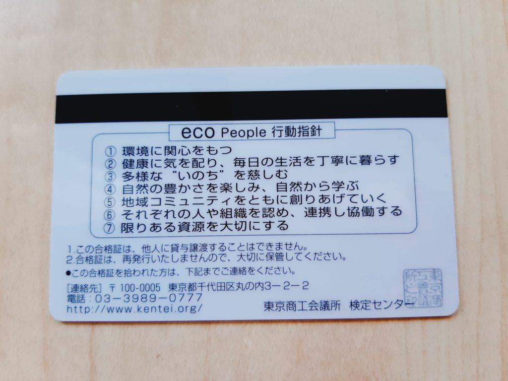 eco検定合格証の「eco People 行動指針」