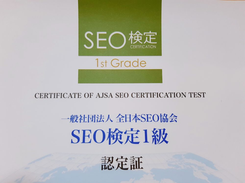 SEO検定1級認定証