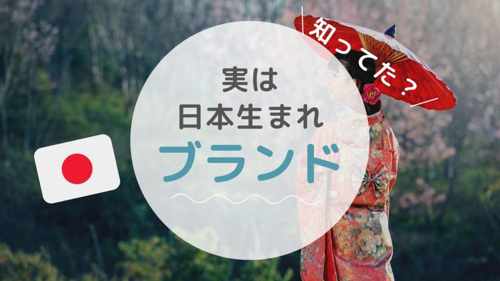 知ってた?実は日本生まれブランド