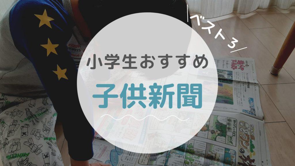 小学生おすすめ子供新聞ベスト3