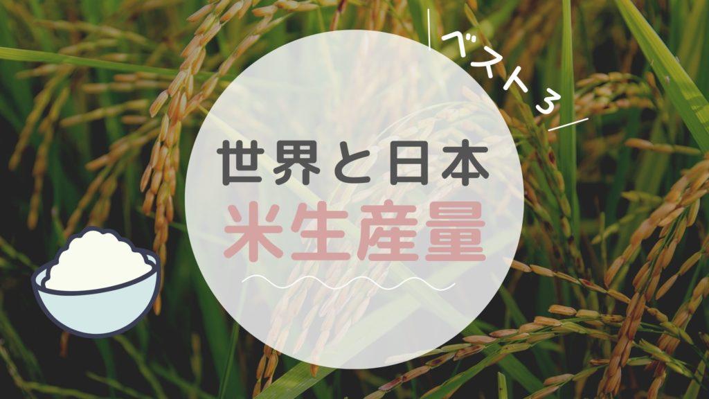 世界と日本の米生産量