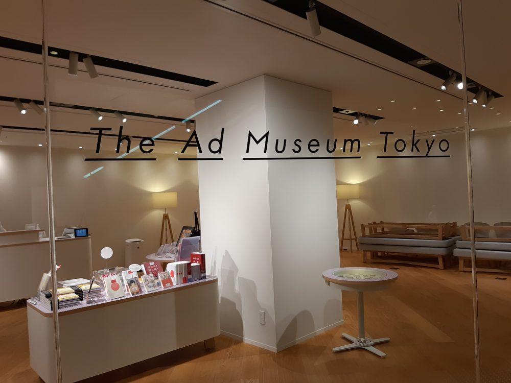 アドミュージアム東京のミュージアムショップ