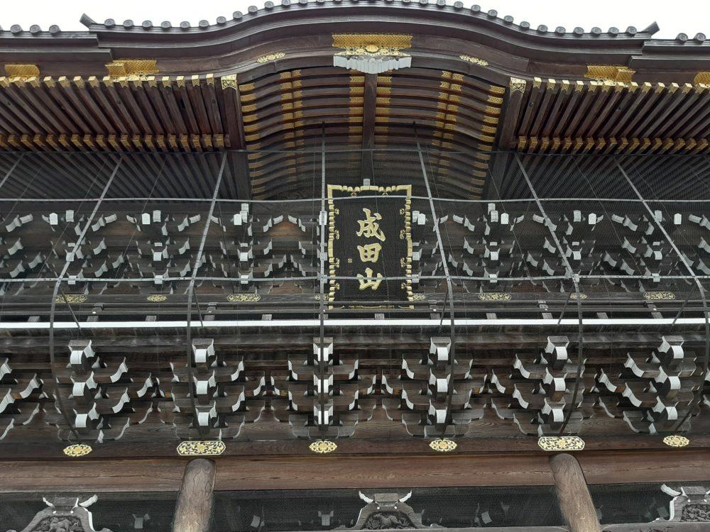 成田山新勝寺の看板