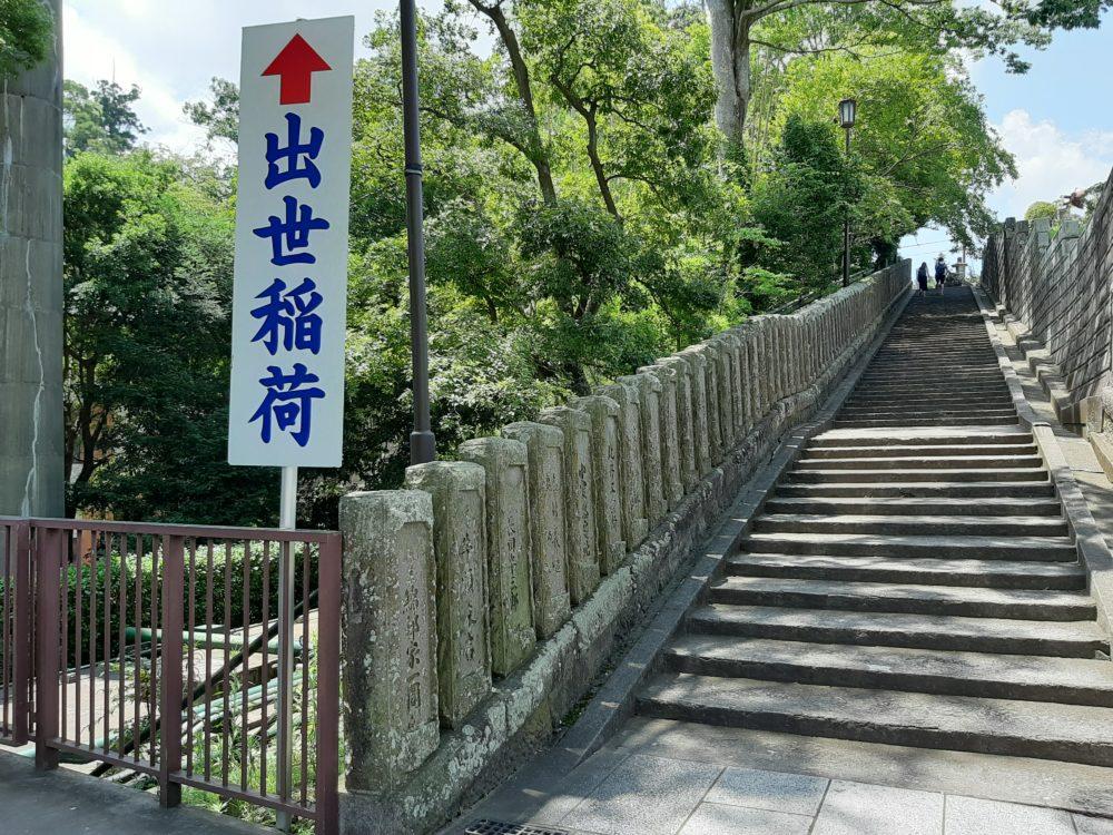 成田山新勝寺の出世稲荷