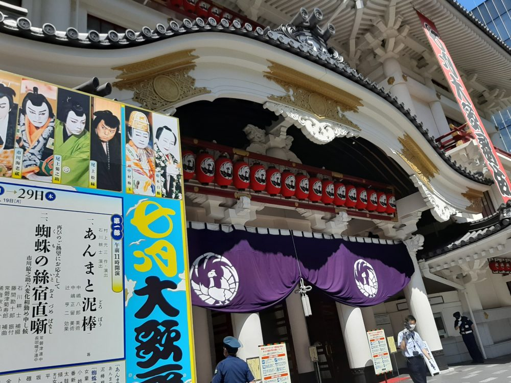 舞伎座の正面