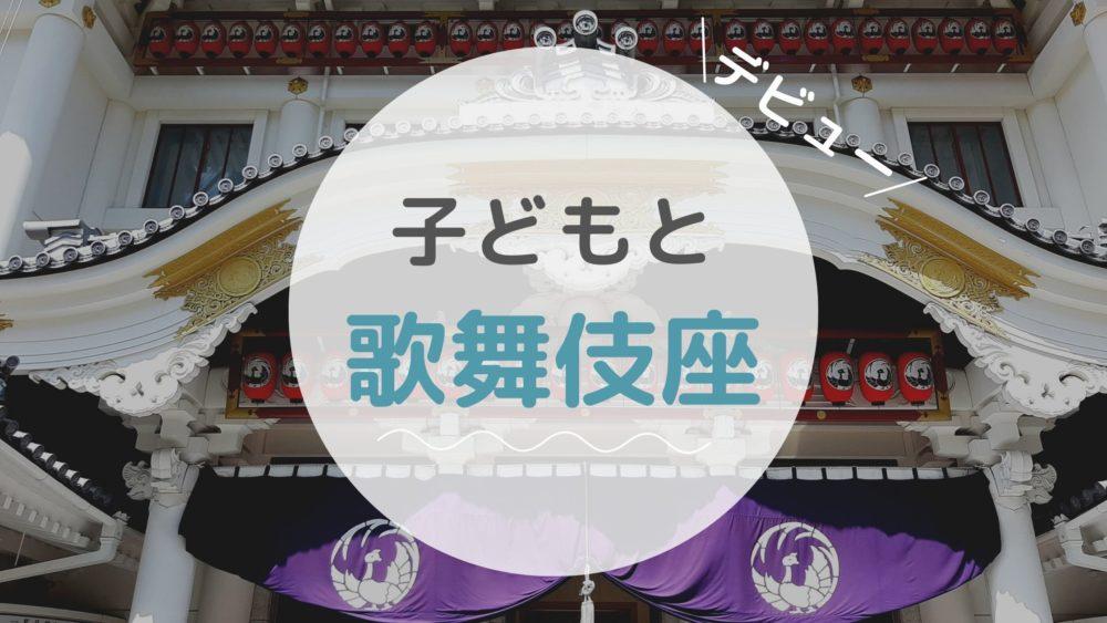 子どもと歌舞伎座