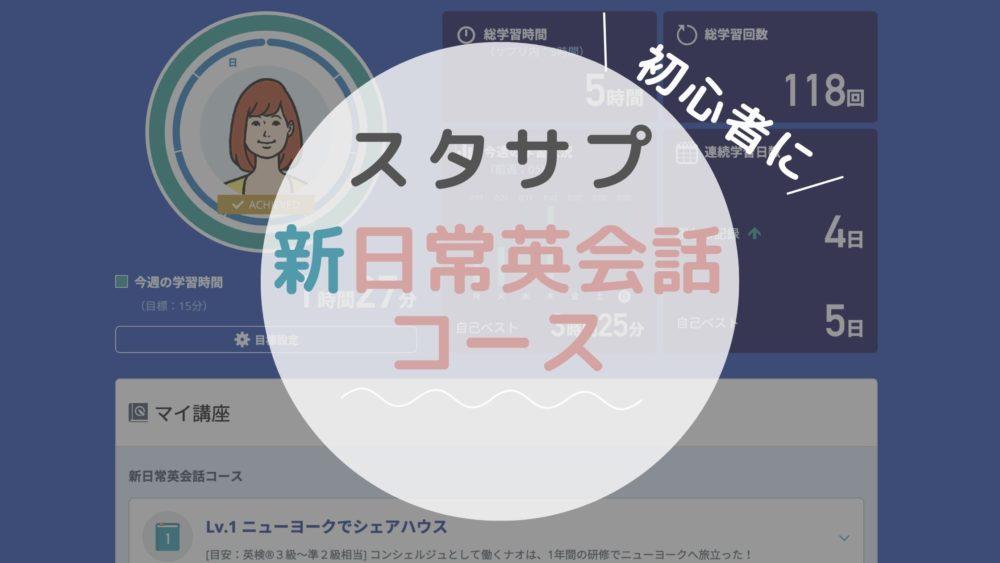 初心者にスタサプ新日常英会話コース