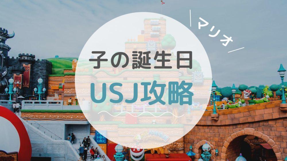 子の誕生日USJ攻略マリオ