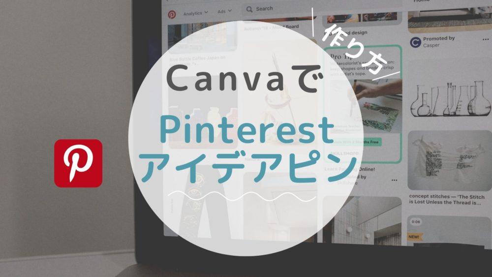CanvaでPinterestアイデアピン作り方