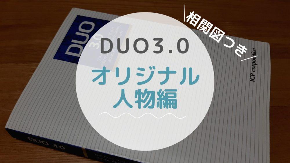 DUO3.0オリジナル人物編 相関図つき