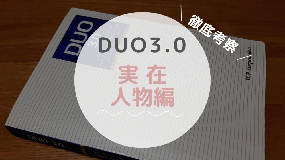 徹底考察DUO3.0実在人物編