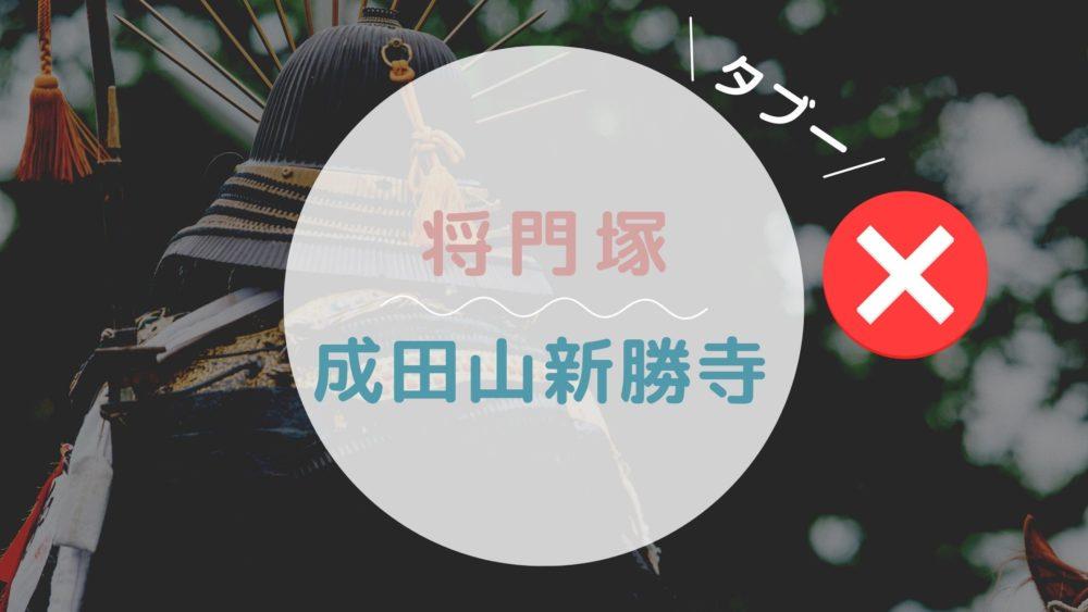 将門塚 成田山新勝寺タブー