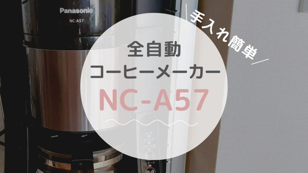 手入れ簡単全自動コーヒーメーカーNC-A57